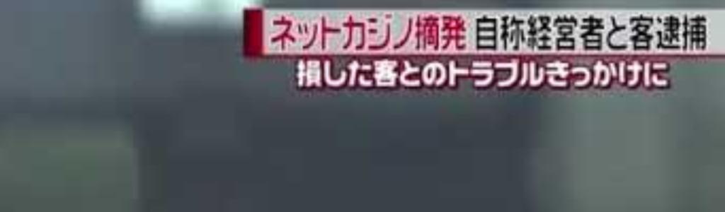 【上野】インカジで負けた客が通報し、全員逮捕