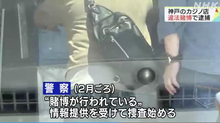 【神戸】カジノなどのサイトで客に金銭を賭けさせた疑い